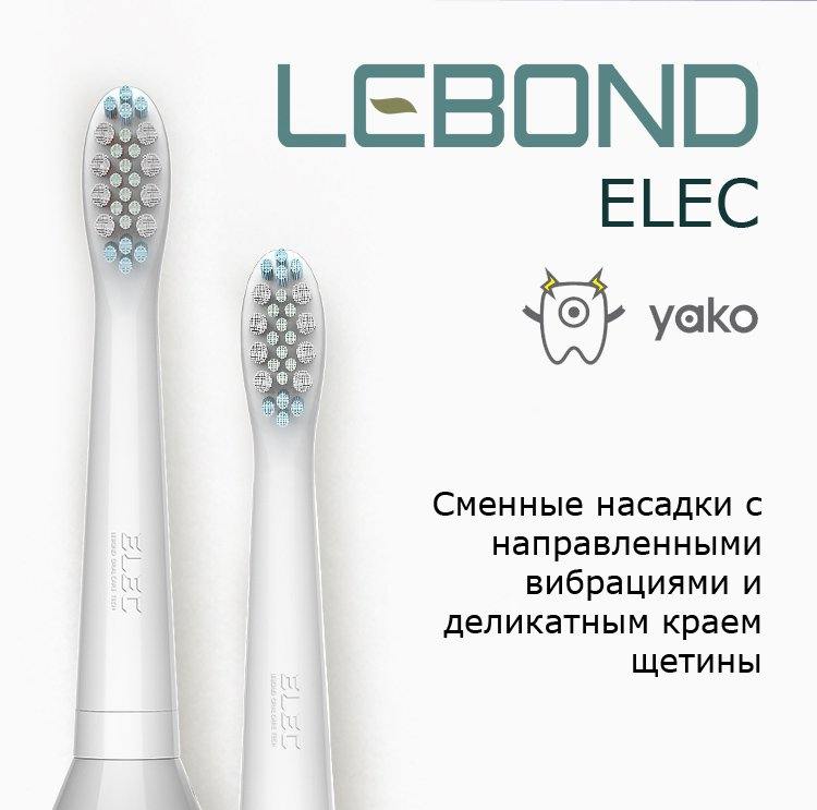 Lebond ELEC CS Heads White 2pcs