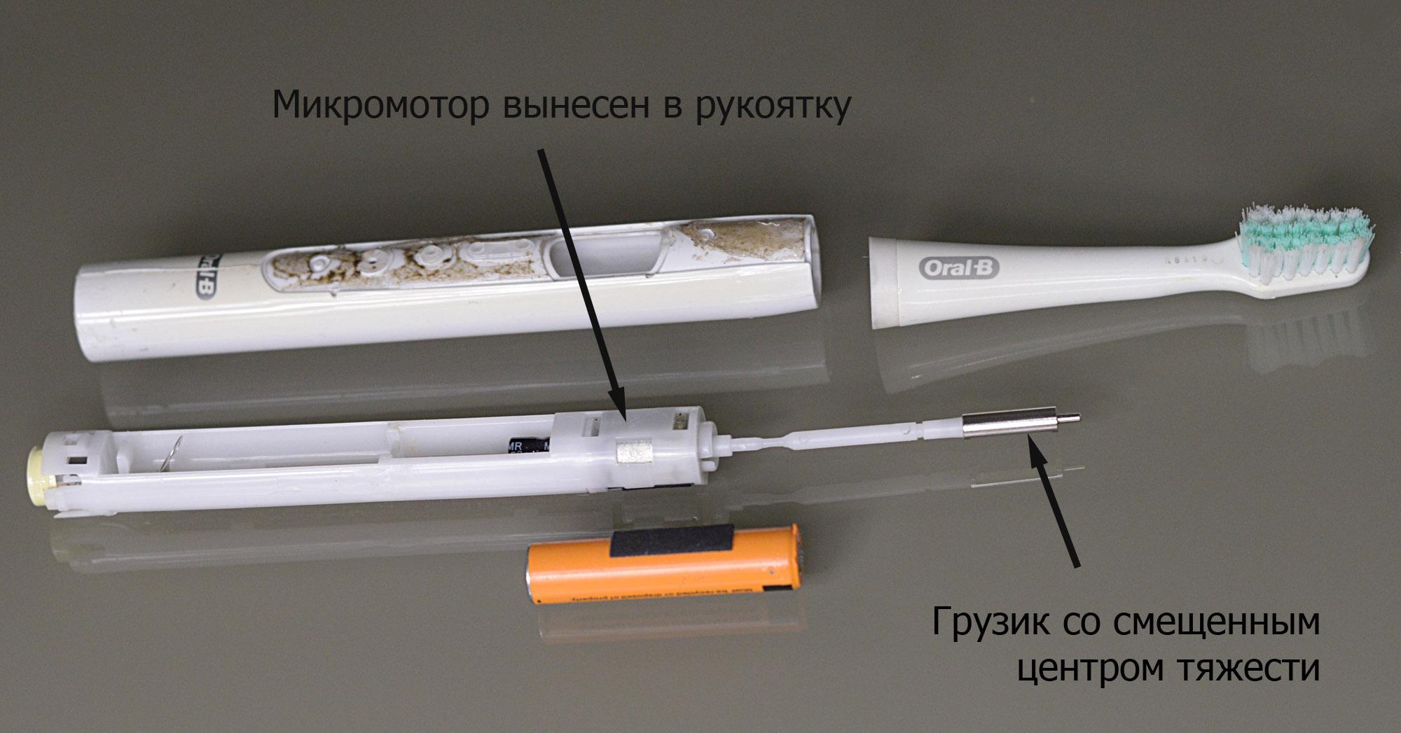 Oral-B Pulsonic в разобранном виде