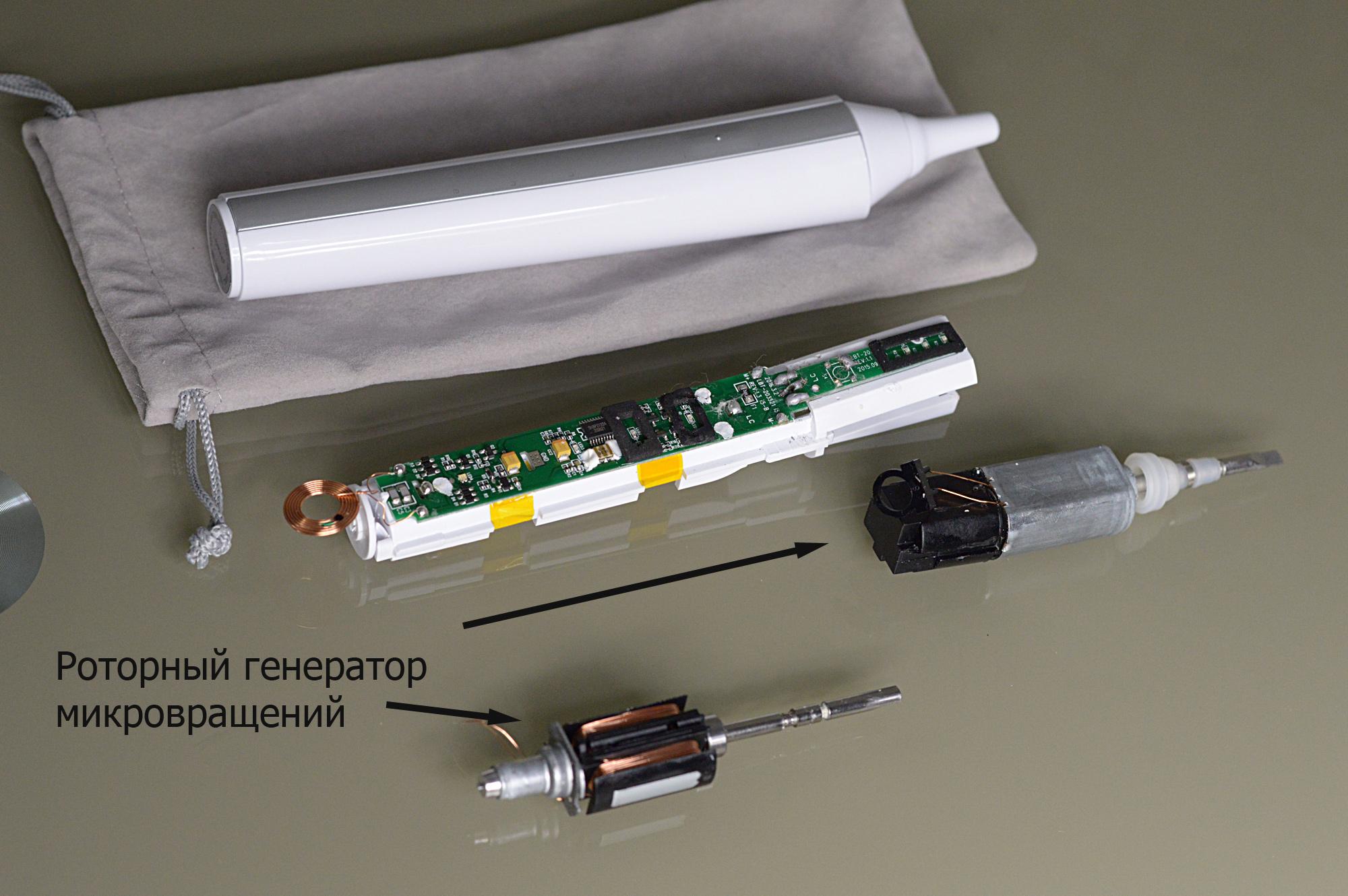 Звуковая зубная щетка Lebond I5 в разобранном виде